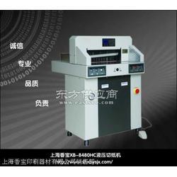 香宝XB-8480HC液压数控切纸机 切纸刀 裁纸刀图片