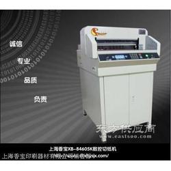 香宝XB-84605K自动切纸机  切纸刀  裁纸刀图片