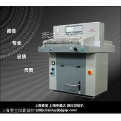 FQZK670ST液压数显切纸机图片