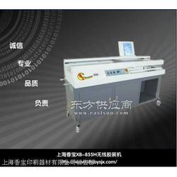 香宝855H无线胶装机图片