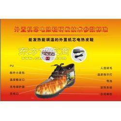 充电鞋电热马甲黄金能量皮鞋电热手套图片