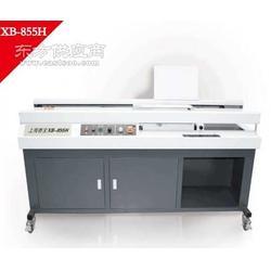 压痕胶装机香宝XB-855H全自动无线胶装机图片