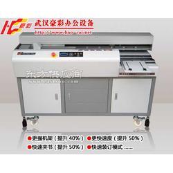 豪彩HC-976V3全自动无线胶装机高速胶装机重型胶装机图片