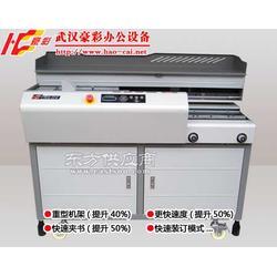 豪彩HC-960V重型胶装机高速无线胶装机图片