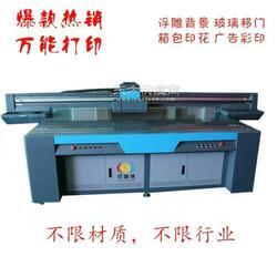 万能个性工艺品打印机图片