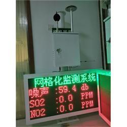 微型空气监测站网格化大气环境质量在线监测系统厂家自动设备图片