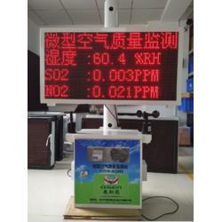 网格化空气站大气环境微型监测系统价格