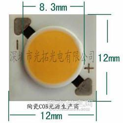 3W集成芯片小功率光源-COB芯片封装-配COB支架图片
