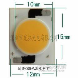 夏普1215-小尺寸大功率COB集成芯片光源图片