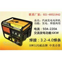 汽油发电电焊机技术 220A汽油发电电焊机图片