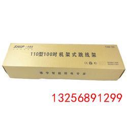 一舟100对110型语音配线架 浙江一舟电话配线架图片