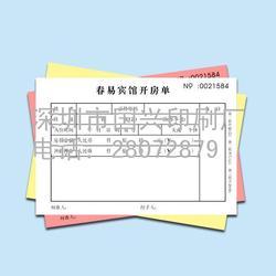 专业英泰表格印刷厂、深圳英泰表格印刷厂、国兴图片