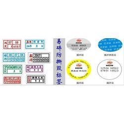 国兴印刷,镭射防伪标签,防伪标签图片