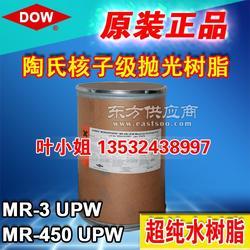 东北区专用经销美国陶氏树脂MR450抛光树脂18兆超纯专用图片