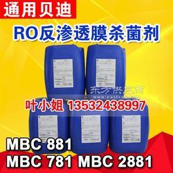 美国通用药剂 通用贝迪 MBC781 高效杀菌剂 RO膜杀菌剂图片