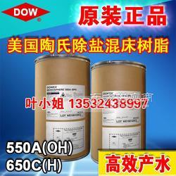 美国陶氏树脂 550A阴离子树脂 强碱性阴离子交换树脂图片