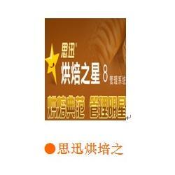 唐山烘培店管理软件_【连锁烘培店软件】_烘培店软件图片