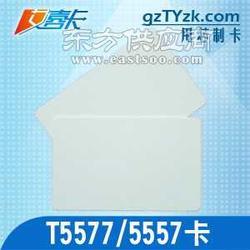 T5557/5577卡图片
