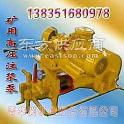 特价销售煤矿高压注浆泵 绝对防爆双缸可调速/高压泵图片