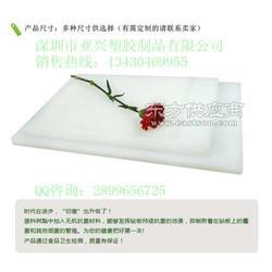 亚兴牌塑料砧板图片