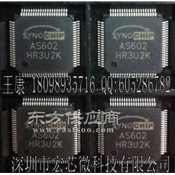 AS602指纹识别芯片图片