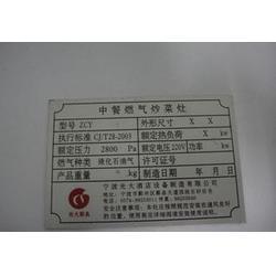 龙岗电器标牌、电器标牌、延铭标牌图片