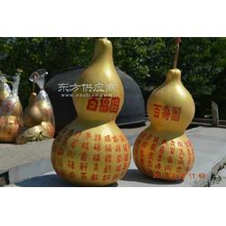 百福百寿葫芦工艺品福寿同在图片
