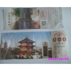 门票印刷-可变码门票设计制作印刷-演唱会门票印刷图片