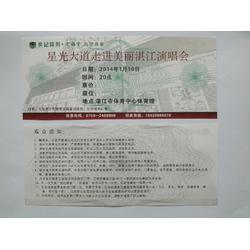 防伪入场券印刷_防伪入场券印刷公司(图)_万邦印刷图片