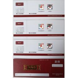 带礼品券入场券印刷,入场券印刷,万邦入门券印刷(查看)图片