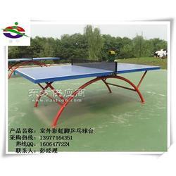 彩虹脚乒乓球桌厂家图片