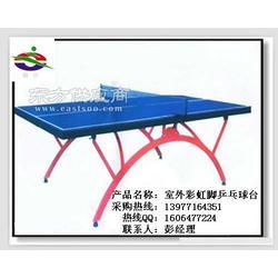 标准的乒乓球台到哪里买图片