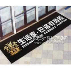 尼龙印花地毯地垫适合/logo/宣传/标志/赠送/形象/公司图片