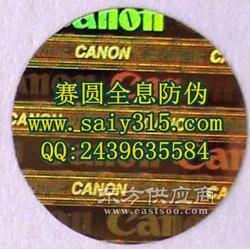 食品防伪封口标加工 易碎防伪商标生产 彩盒印刷图片