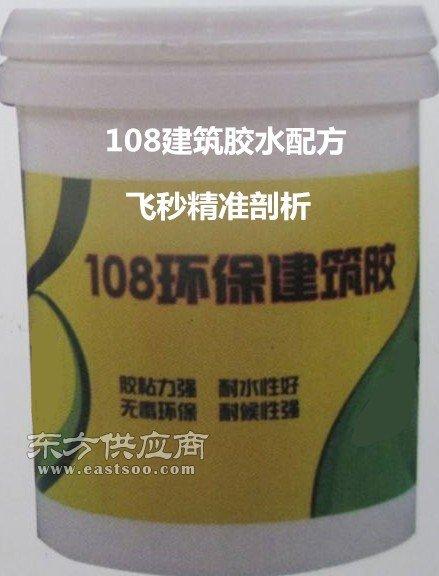 建筑用粘合剂配方分析/建筑用胶粘剂成分分析/108建筑胶水配方还原
