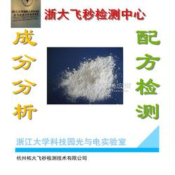 聚酯粉末涂料成分分析、成分检测图片