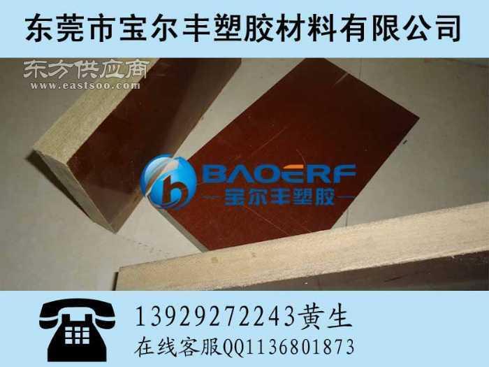 台湾进口酚醛树脂板 进口细布胶木板 橘红色胶木板价格