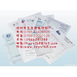 专业电脑纸印刷厂家_【电脑纸印刷公司】_电脑纸印刷图片