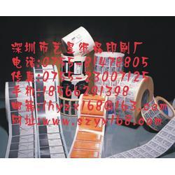 标签贴纸印刷,标签贴纸印刷,石岩标签贴纸印刷qy8千亿国际官网图片