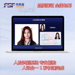 人证合一身份验证系统华思福图片