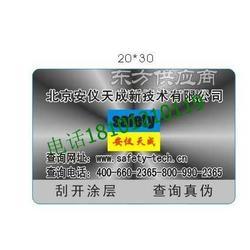 数码防伪印刷-防伪标制作-查询防伪标签图片