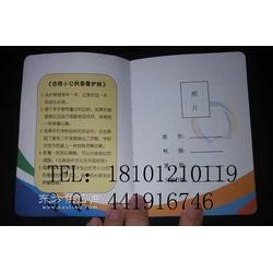 防伪证书防伪水印纸防伪技术评定证书图片