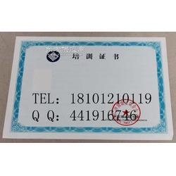 防伪证书防伪水印纸证书印制图片