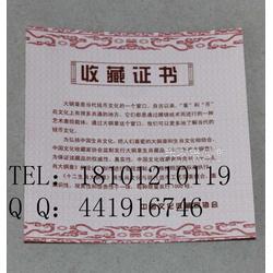防伪证书印刷防伪防伪鉴定证书图片