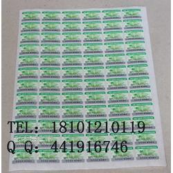 酒类防窜货标签物流防窜货套标药品防拆套标电码防伪标签图片
