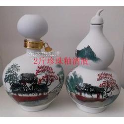 珍珠釉酒瓶图片