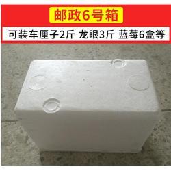 泡沫保鮮箱,泡沫紙箱廠,羅湖泡沫保鮮箱圖片