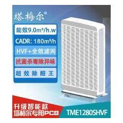 塔梅尔多功能超能效空气净化器智能升级TME1280SHVF图片