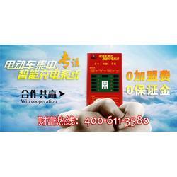 喻深鸿 小区充电桩代理直销-河北省小区充电桩代理图片