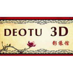 点顿科技,【最优惠3D影像馆加盟】,3D影像馆加盟图片